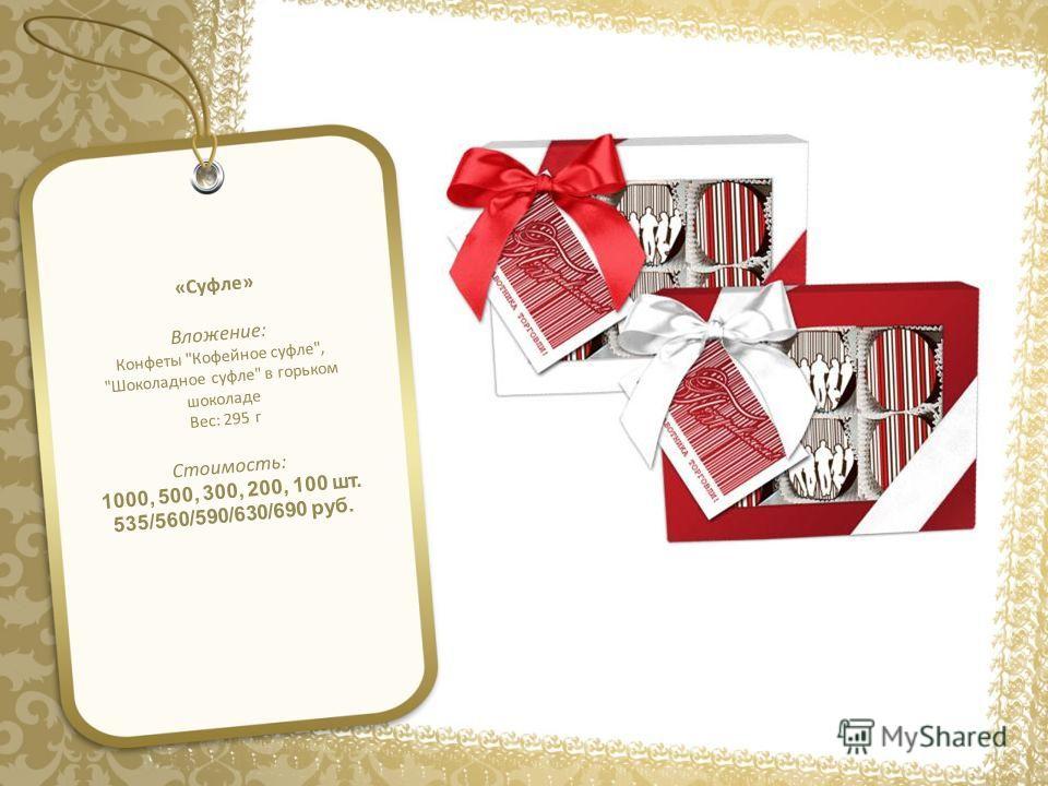 «Суфле» Вложение: Конфеты Кофейное суфле, Шоколадное суфле в горьком шоколаде Вес: 295 г Стоимость: 1000, 500, 300, 200, 100 шт. 535/560/590/630/690 руб.