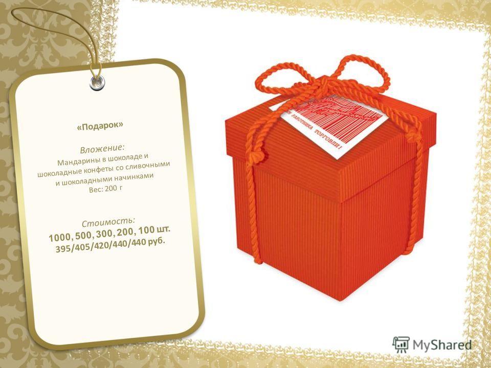 «Подарок» Вложение: Мандарины в шоколаде и шоколадные конфеты со сливочными и шоколадными начинками Вес: 200 г Стоимость: 1000, 500, 300, 200, 100 шт. 395/405/420/440/440 руб.