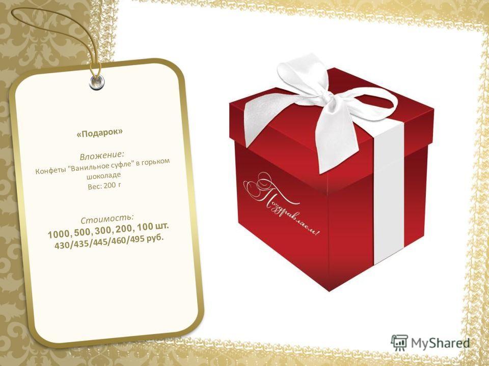 «Подарок» Вложение: Конфеты Ванильное суфле в горьком шоколаде Вес: 200 г Стоимость: 1000, 500, 300, 200, 100 шт. 430/435/445/460/495 руб.