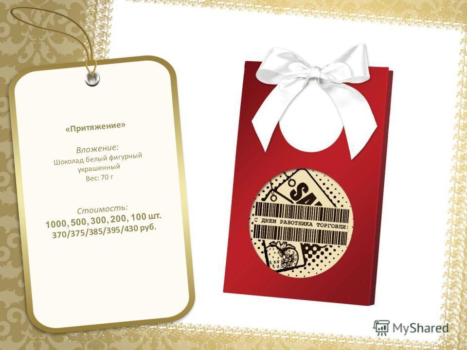 «Притяжение» Вложение: Шоколад белый фигурный украшенный Вес: 70 г Стоимость: 1000, 500, 300, 200, 100 шт. 370/375/385/395/430 руб.