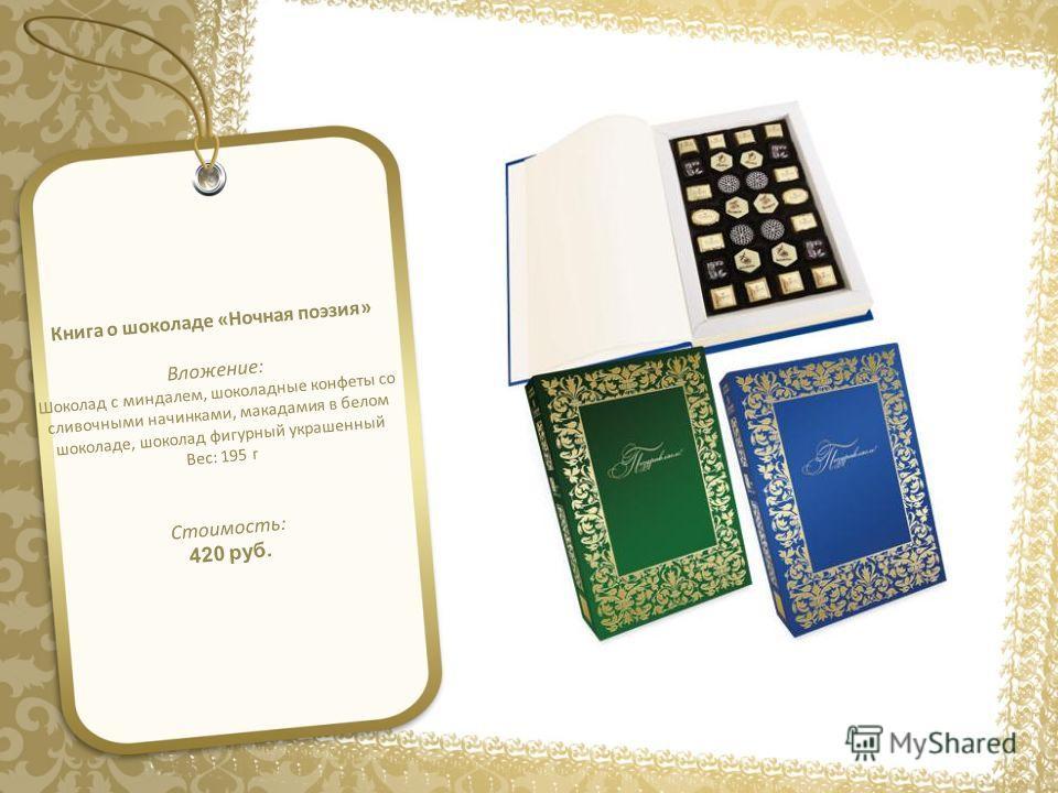 Книга о шоколаде «Ночная поэзия» Вложение: Шоколад с миндалем, шоколадные конфеты со сливочными начинками, макадамия в белом шоколаде, шоколад фигурный украшенный Вес: 195 г Стоимость: 420 руб.