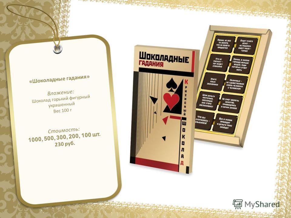 «Шоколадные гадания» Вложение: Шоколад горький фигурный украшенный Вес 100 г Стоимость: 1000, 500, 300, 200, 100 шт. 230 руб.