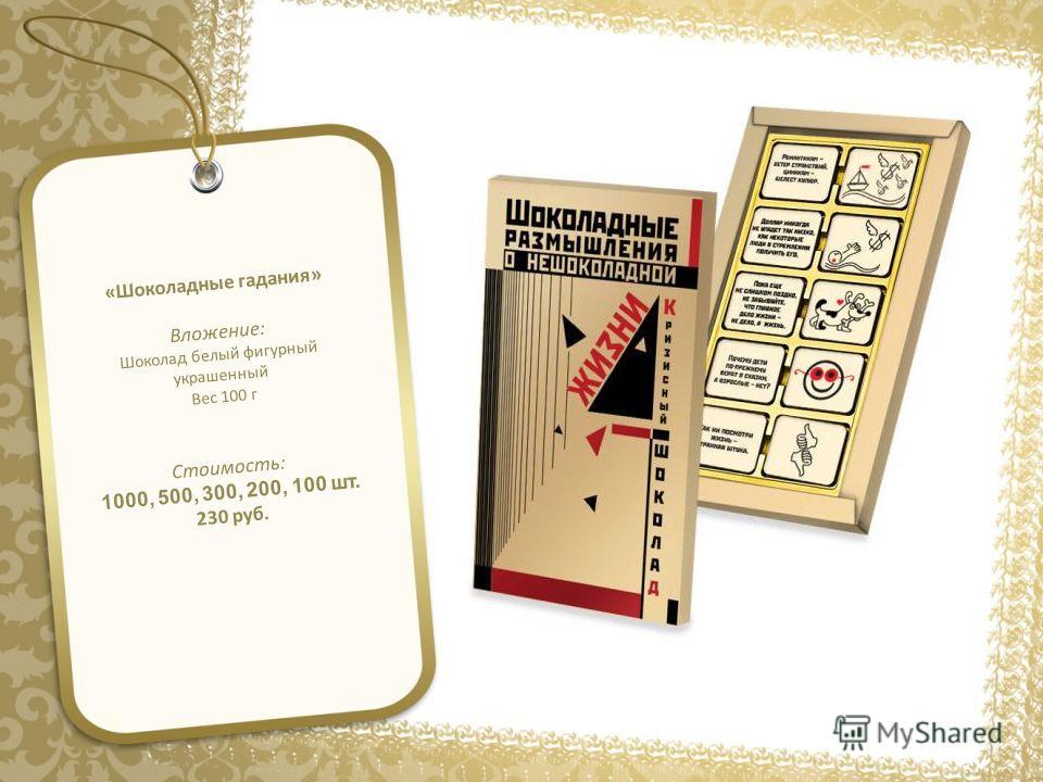 «Шоколадные гадания» Вложение: Шоколад белый фигурный украшенный Вес 100 г Стоимость: 1000, 500, 300, 200, 100 шт. 230 руб.