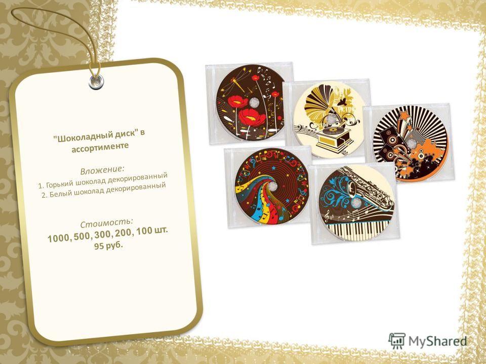 Шоколадный диск в ассортименте Вложение: 1. Горький шоколад декорированный 2. Белый шоколад декорированный Стоимость: 1000, 500, 300, 200, 100 шт. 95 руб.