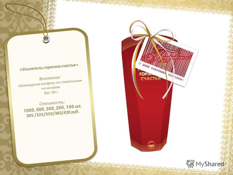 «Усилитель гормона счастья» Вложение: Шоколадные конфеты со сливочными начинками Вес: 90 г Стоимость: 1000, 500, 300, 200, 100 шт. 305 /325/350/385/420 руб.