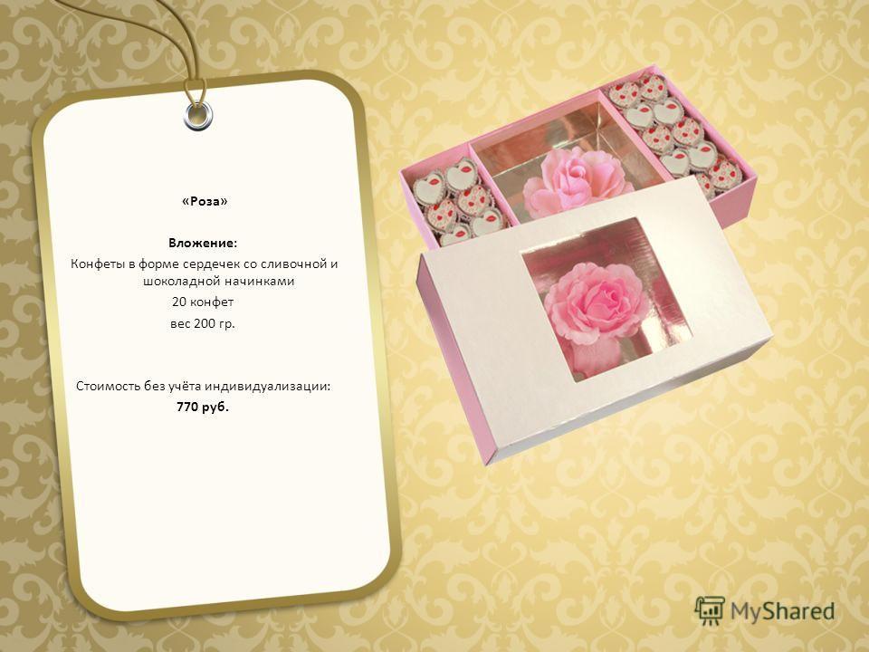 «Роза» Вложение: Конфеты в форме сердечек со сливочной и шоколадной начинками 20 конфет вес 200 гр. Стоимость без учёта индивидуализации: 770 руб.