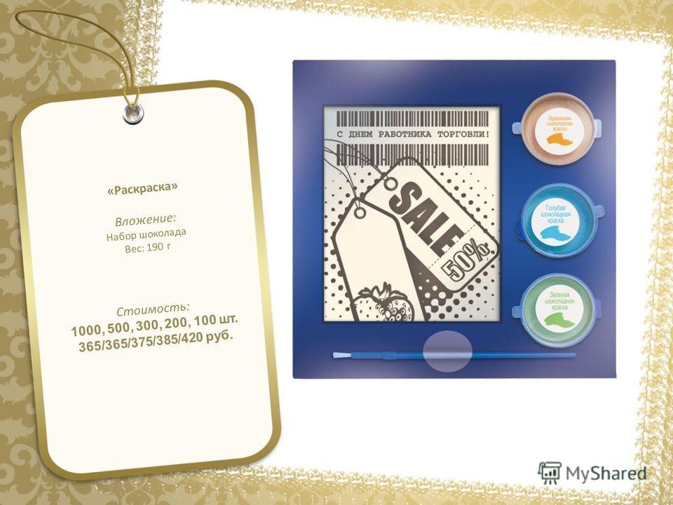 «Раскраска» Вложение: Набор шоколада Вес: 190 г Стоимость: 1000, 500, 300, 200, 100 шт. 365/365/375/385/420 руб.