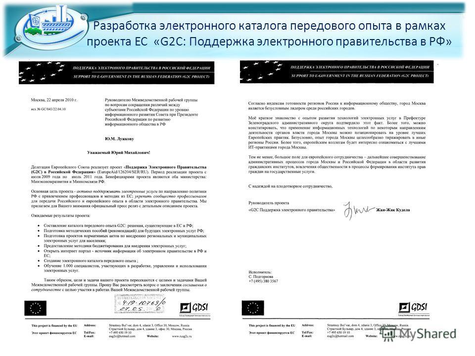 Разработка электронного каталога передового опыта в рамках проекта ЕС «G2C: Поддержка электронного правительства в РФ»
