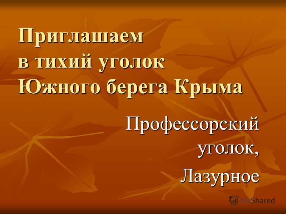 Приглашаем в тихий уголок Южного берега Крыма Профессорский уголок, Лазурное Лазурное