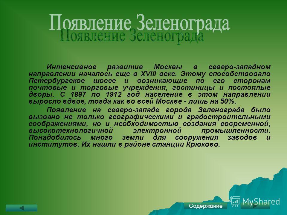 Интенсивное развитие Москвы в северо-западном направлении началось еще в XVIII веке. Этому способствовало Петербургское шоссе и возникающие по его сторонам почтовые и торговые учреждения, гостиницы и постоялые дворы. С 1897 по 1912 год население в эт