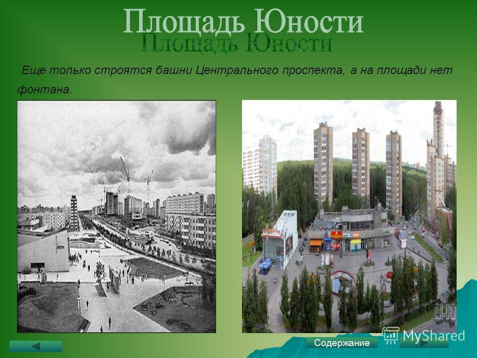 Еще только строятся башни Центрального проспекта, а на площади нет фонтана. Содержание