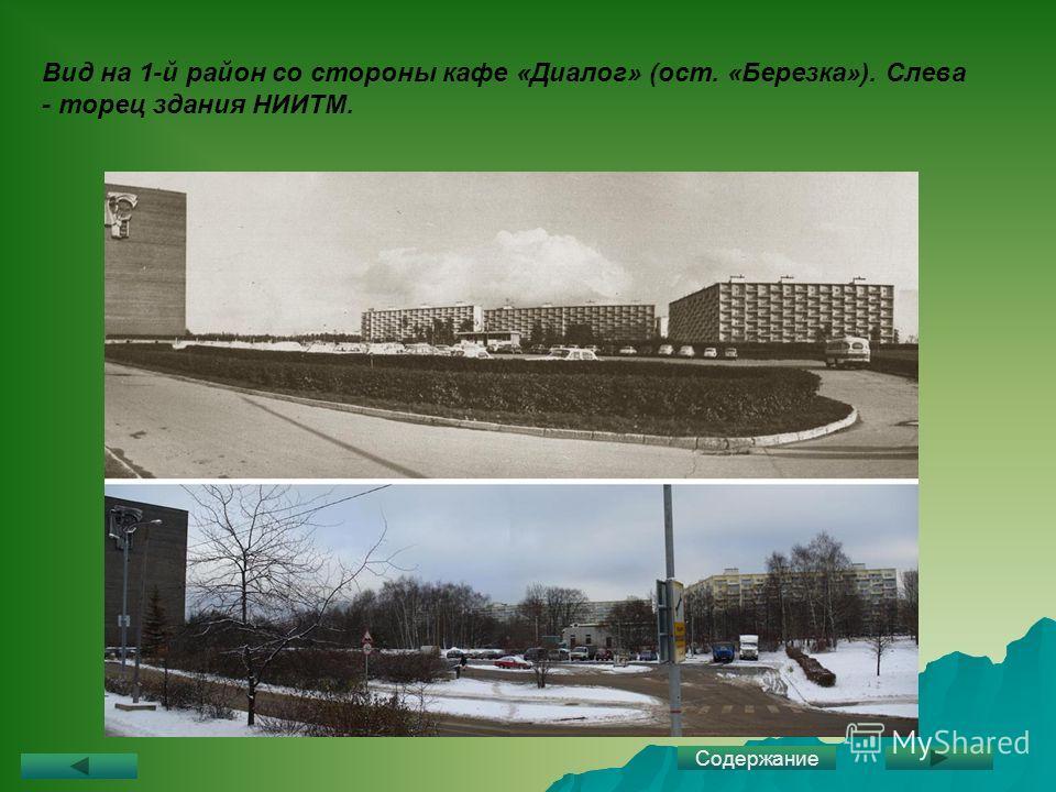 Вид на 1-й район со стороны кафе «Диалог» (ост. «Березка»). Слева - торец здания НИИТМ. Содержание