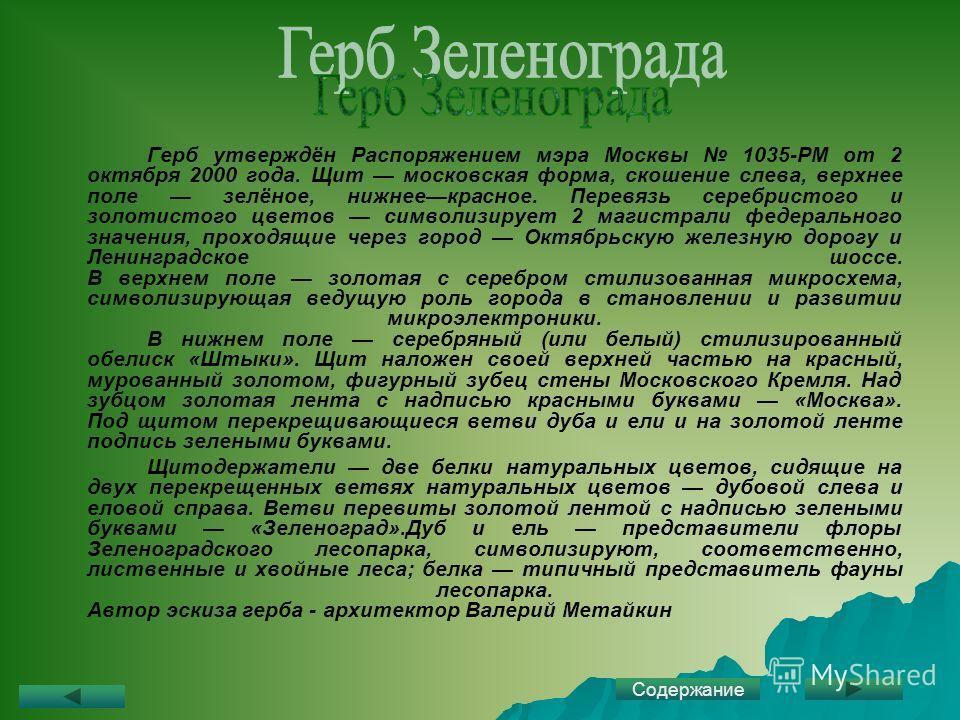 Герб утверждён Распоряжением мэра Москвы 1035-РМ от 2 октября 2000 года. Щит московская форма, скошение слева, верхнее поле зелёное, нижнеекрасное. Перевязь серебристого и золотистого цветов символизирует 2 магистрали федерального значения, проходящи