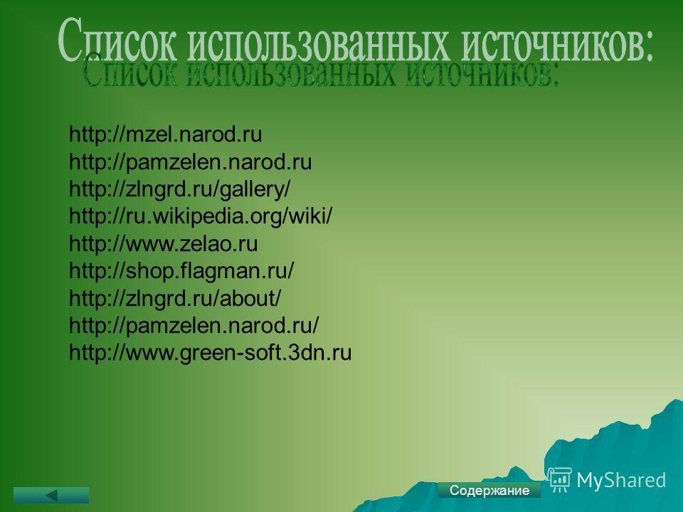 http://mzel.narod.ru http://pamzelen.narod.ru http://zlngrd.ru/gallery/ http://ru.wikipedia.org/wiki/ http://www.zelao.ru http://shop.flagman.ru/ http://zlngrd.ru/about/ http://pamzelen.narod.ru/ http://www.green-soft.3dn.ru