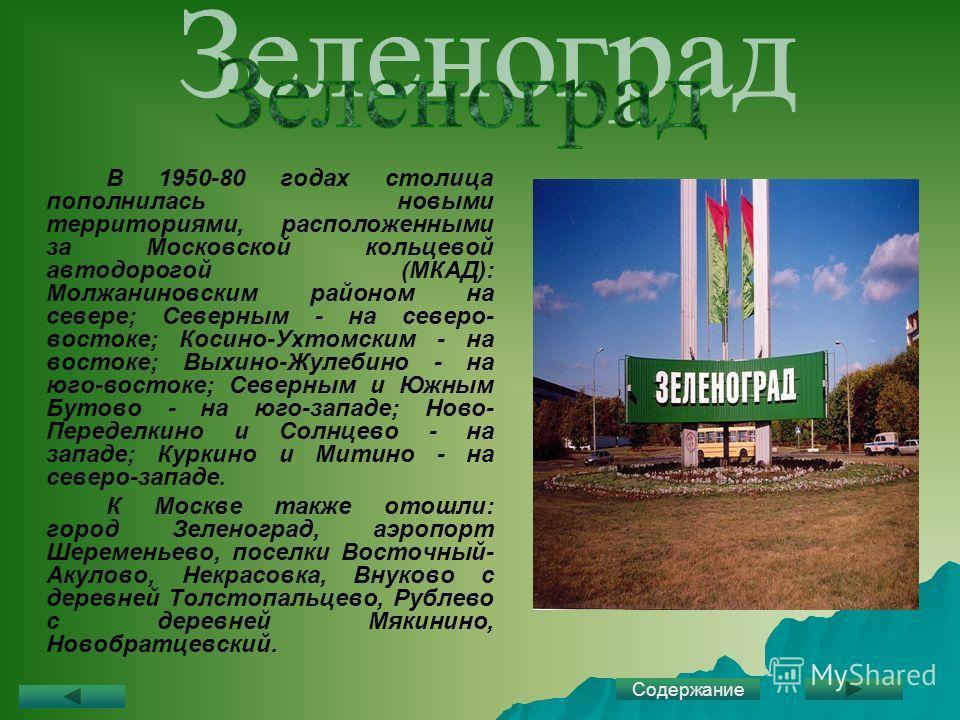 В 1950-80 годах столица пополнилась новыми территориями, расположенными за Московской кольцевой автодорогой (МКАД): Молжаниновским районом на севере; Северным - на северо- востоке; Косино-Ухтомским - на востоке; Выхино-Жулебино - на юго-востоке; Севе