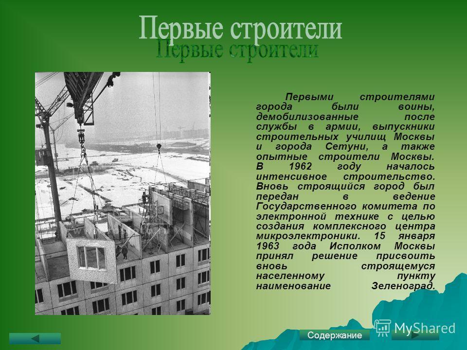 Первыми строителями города были воины, демобилизованные после службы в армии, выпускники строительных училищ Москвы и города Сетуни, а также опытные строители Москвы. В 1962 году началось интенсивное строительство. Вновь строящийся город был передан
