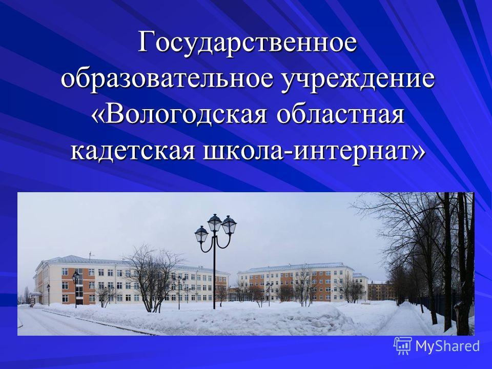 Государственное образовательное учреждение «Вологодская областная кадетская школа-интернат»