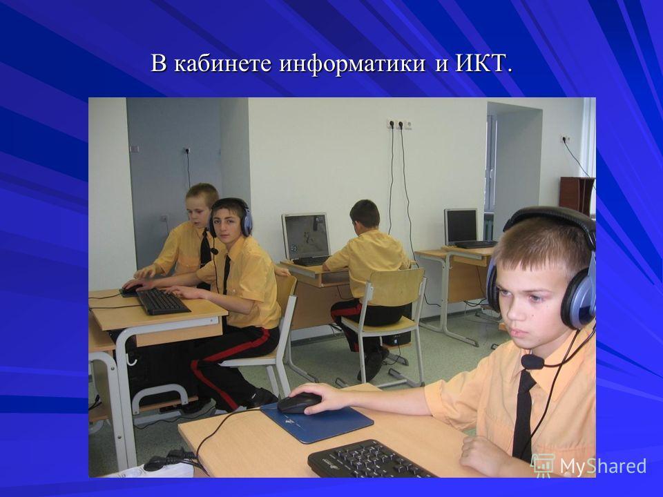 В кабинете информатики и ИКТ.