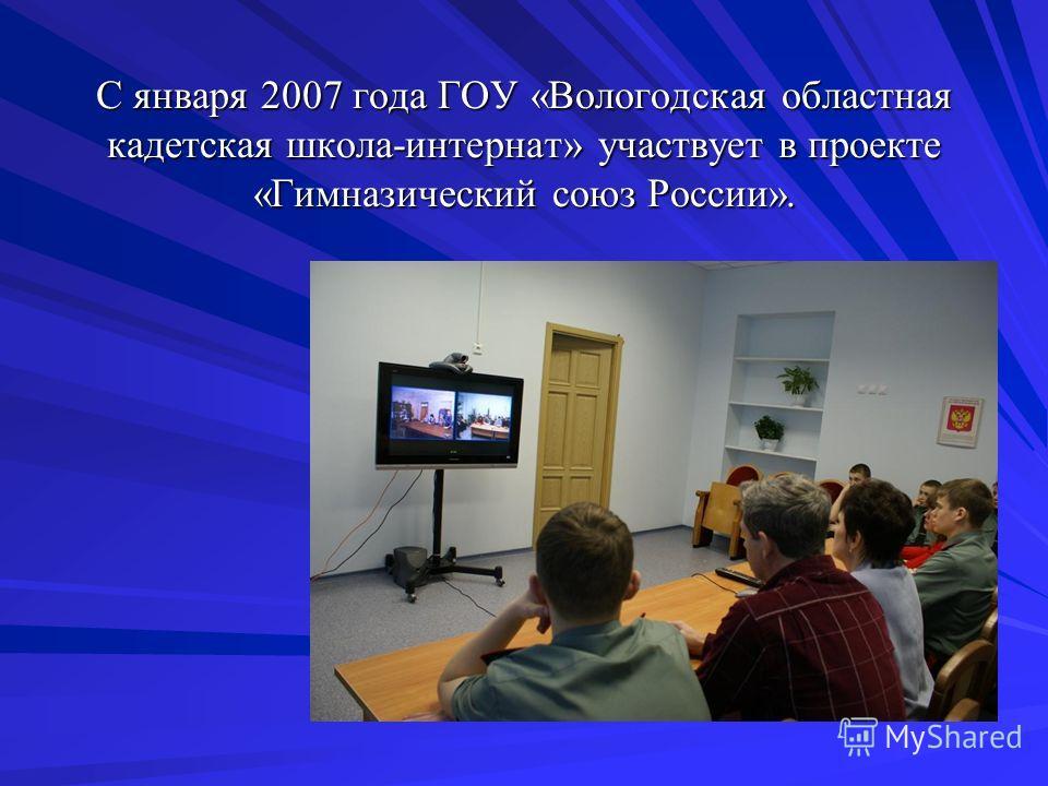 С января 2007 года ГОУ «Вологодская областная кадетская школа-интернат» участвует в проекте «Гимназический союз России».