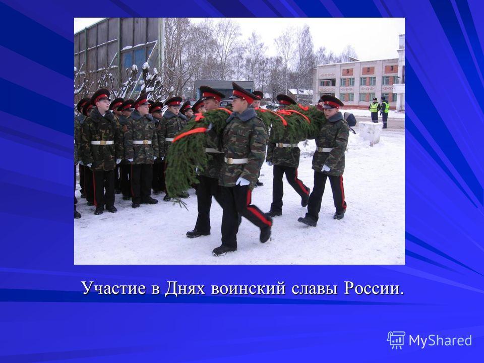 Участие в Днях воинский славы России.