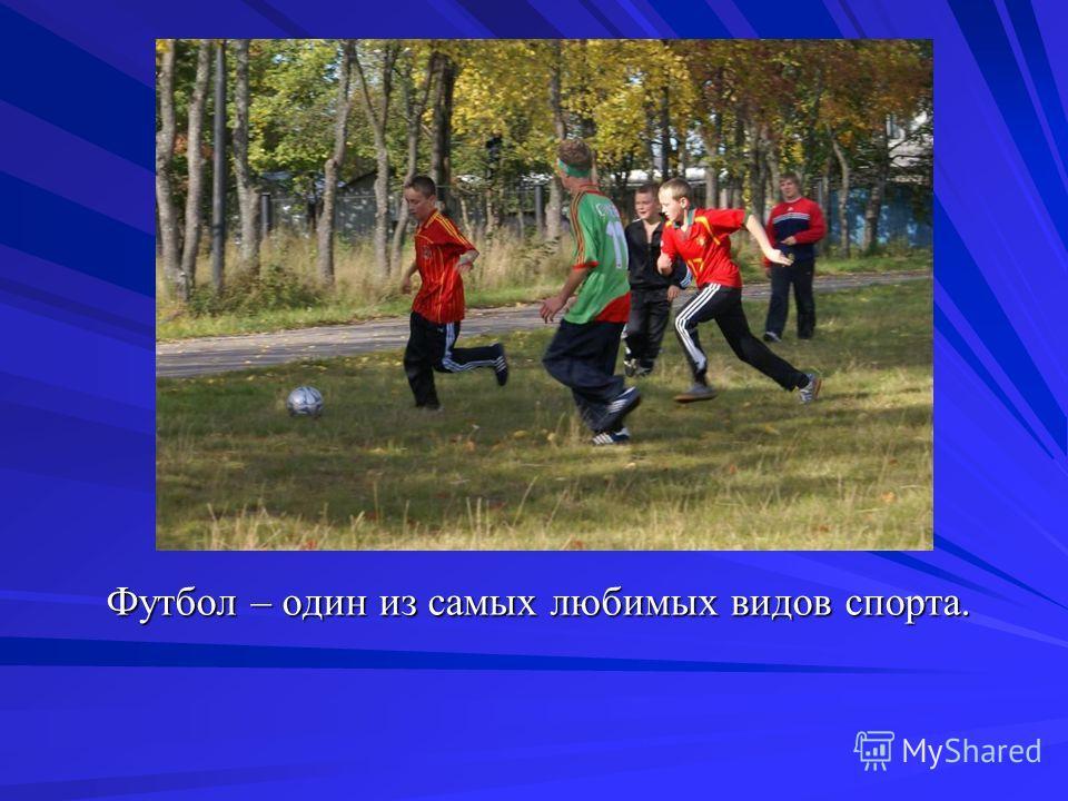 Футбол – один из самых любимых видов спорта.