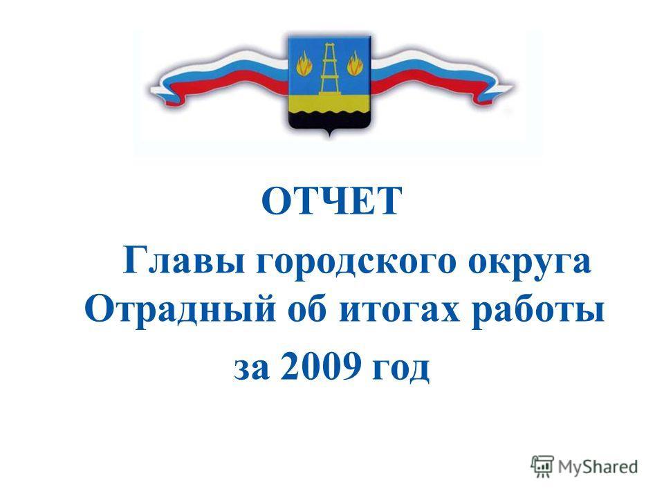 ОТЧЕТ Главы городского округа Отрадный об итогах работы за 2009 год