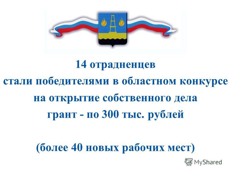 14 отрадненцев стали победителями в областном конкурсе на открытие собственного дела грант - по 300 тыс. рублей (более 40 новых рабочих мест)