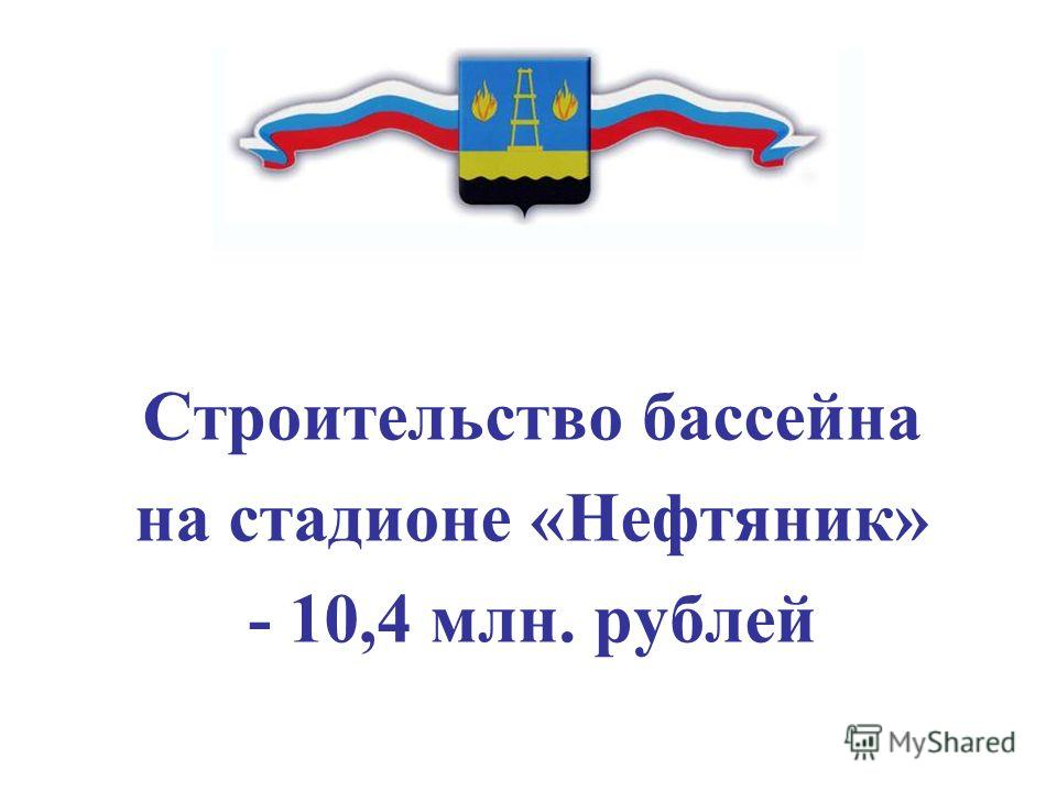 Строительство бассейна на стадионе «Нефтяник» - 10,4 млн. рублей