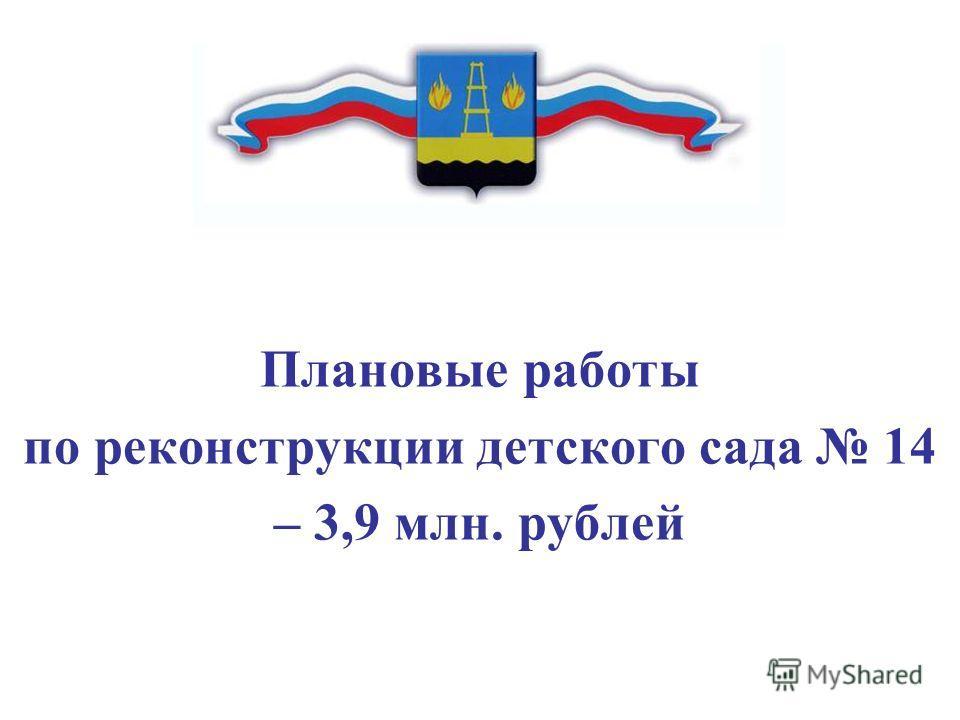 Плановые работы по реконструкции детского сада 14 – 3,9 млн. рублей