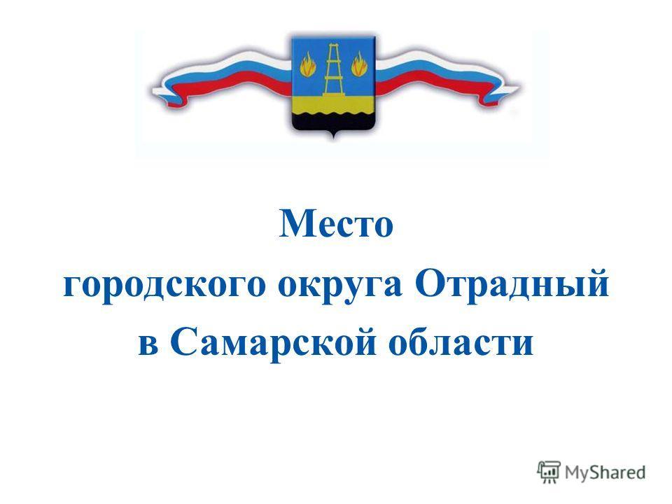 Место городского округа Отрадный в Самарской области