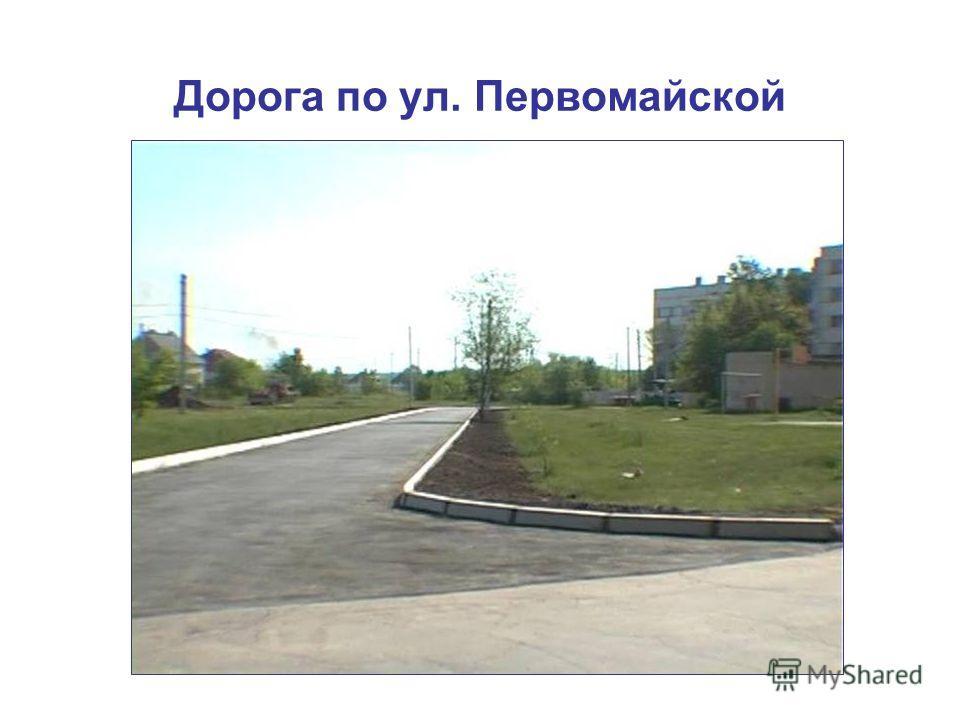 Дорога по ул. Первомайской