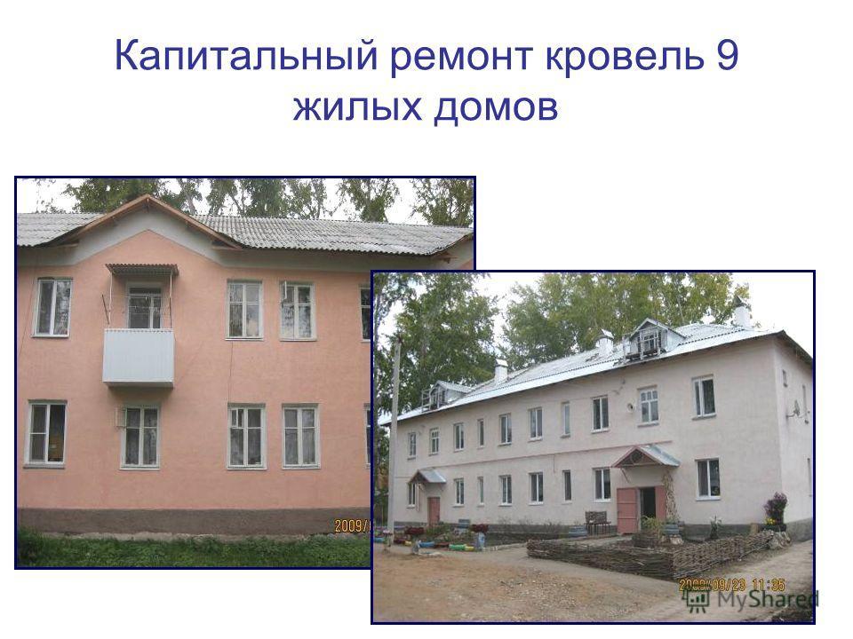 Капитальный ремонт кровель 9 жилых домов