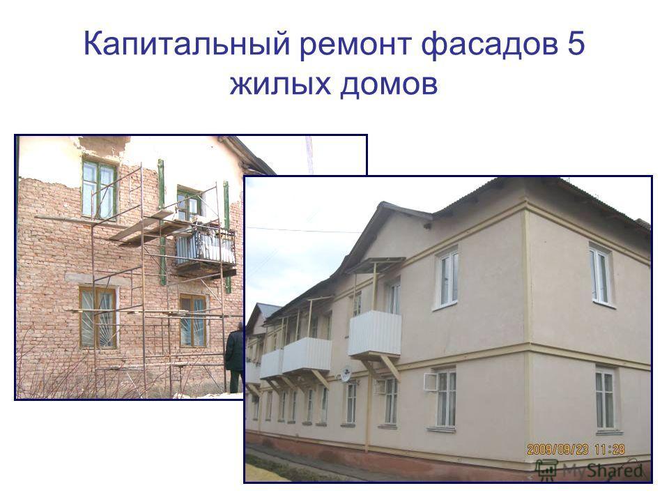 Капитальный ремонт фасадов 5 жилых домов