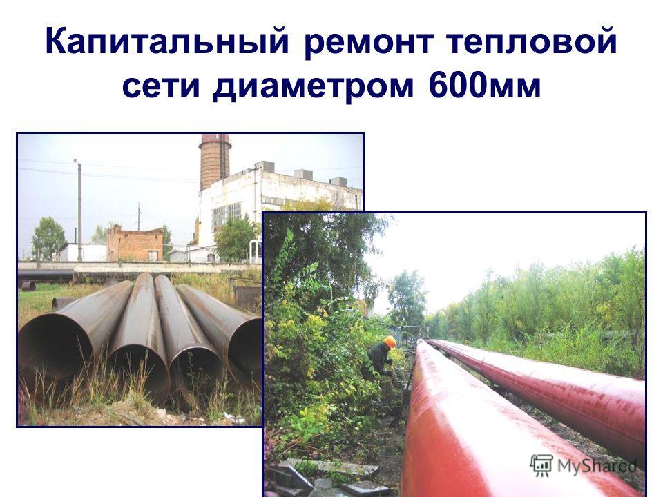 Капитальный ремонт тепловой сети диаметром 600мм