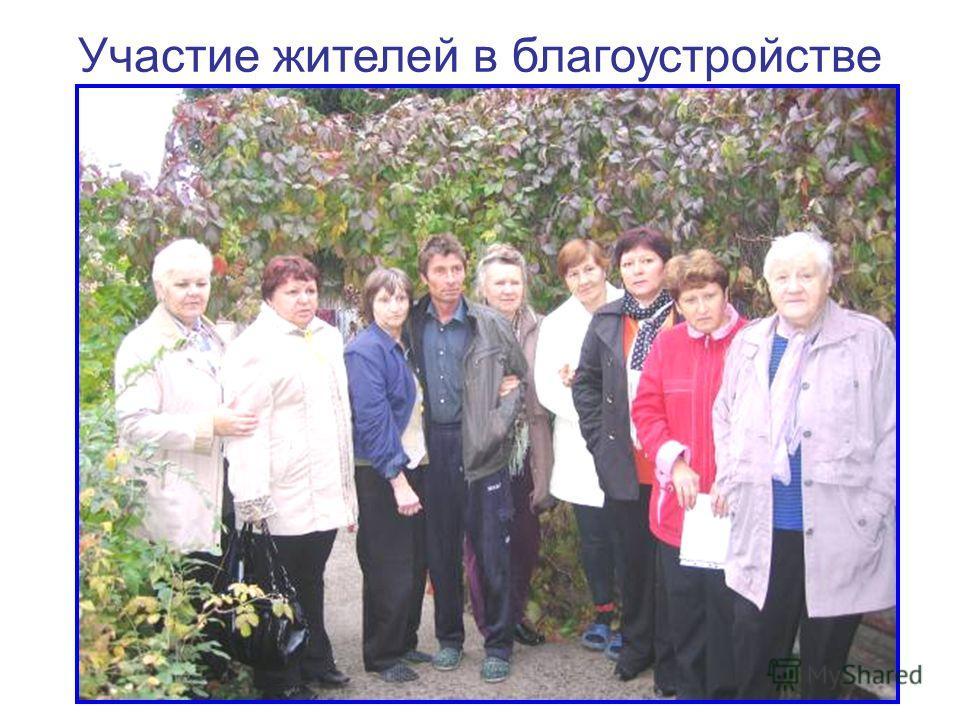 Участие жителей в благоустройстве