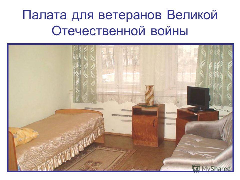 Палата для ветеранов Великой Отечественной войны