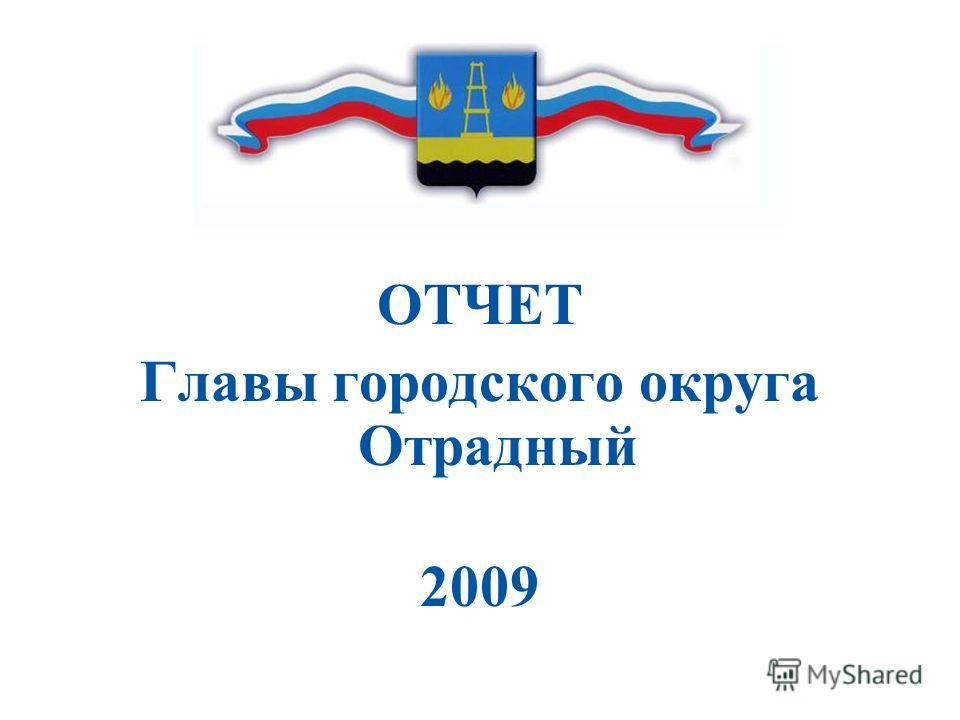 ОТЧЕТ Главы городского округа Отрадный 2009