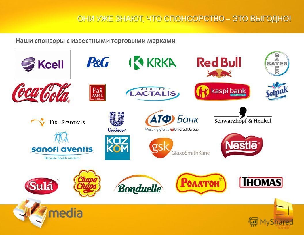 ОНИ УЖЕ ЗНАЮТ, ЧТО СПОНСОРСТВО – ЭТО ВЫГОДНО! Наши спонсоры с известными торговыми марками