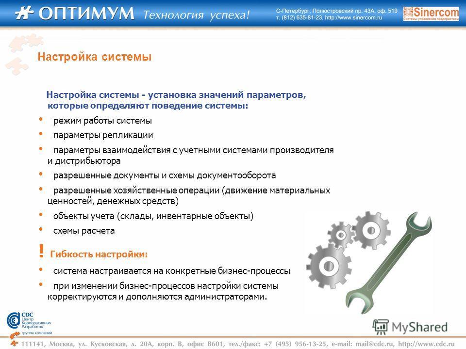 Настройка системы Настройка системы - установка значений параметров, которые определяют поведение системы: режим работы системы параметры репликации параметры взаимодействия с учетными системами производителя и дистрибьютора разрешенные документы и с