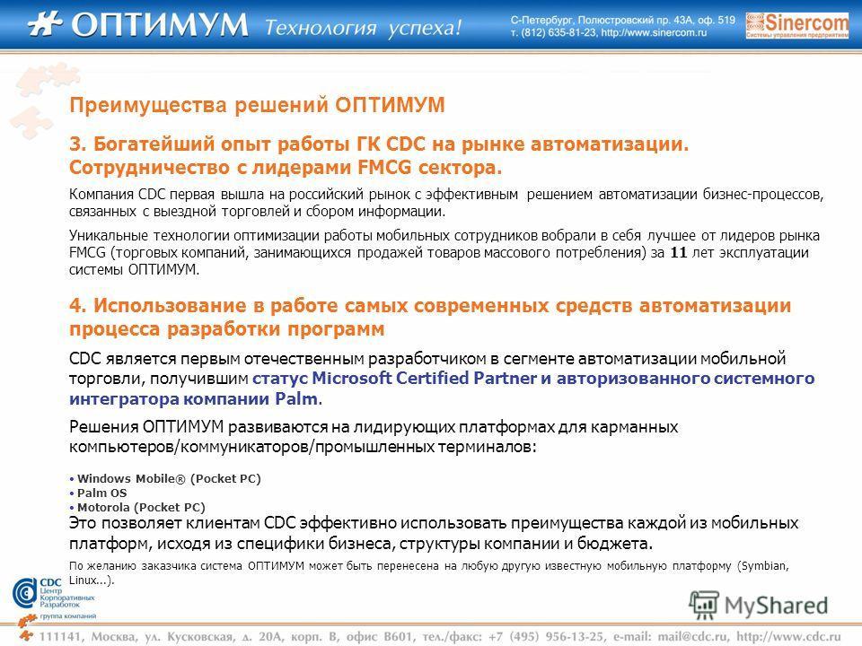 3. Богатейший опыт работы ГК CDC на рынке автоматизации. Сотрудничество с лидерами FMCG сектора. Компания CDC первая вышла на российский рынок с эффективным решением автоматизации бизнес-процессов, связанных с выездной торговлей и сбором информации.