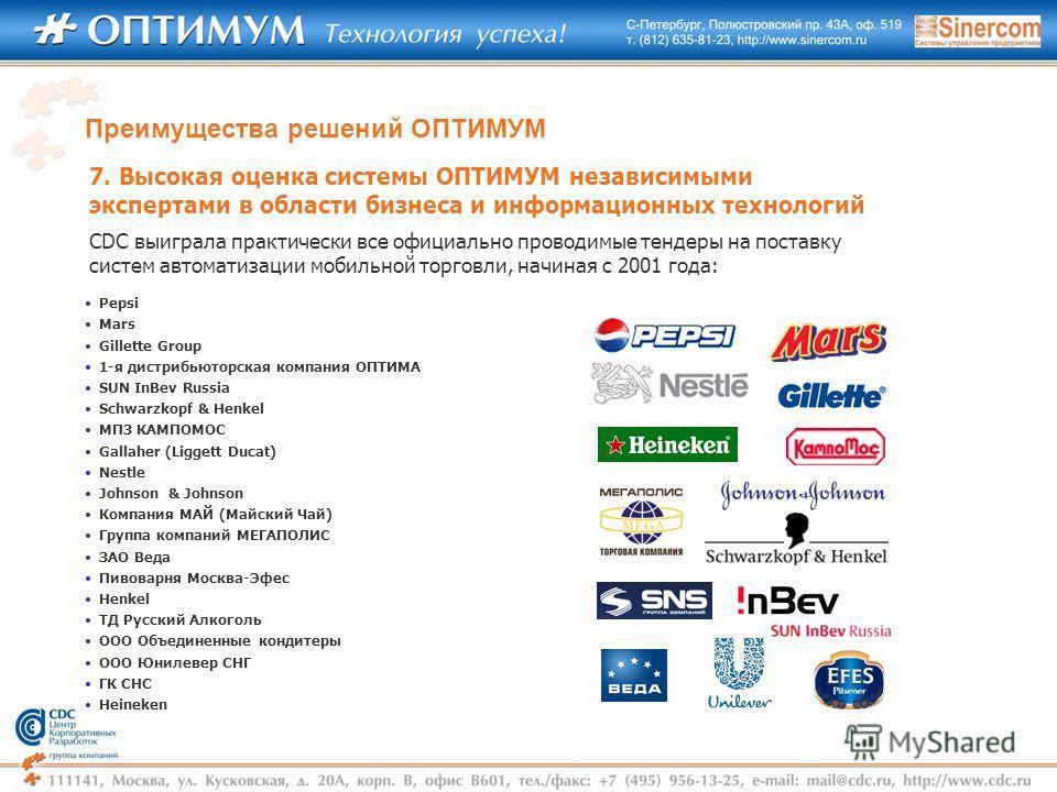 7. Высокая оценка системы ОПТИМУМ независимыми экспертами в области бизнеса и информационных технологий CDC выиграла практически все официально проводимые тендеры на поставку систем автоматизации мобильной торговли, начиная c 2001 года: Pepsi Mars Gi