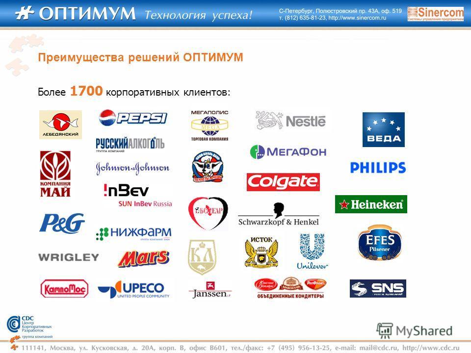 Более 1700 корпоративных клиентов: Преимущества решений ОПТИМУМ