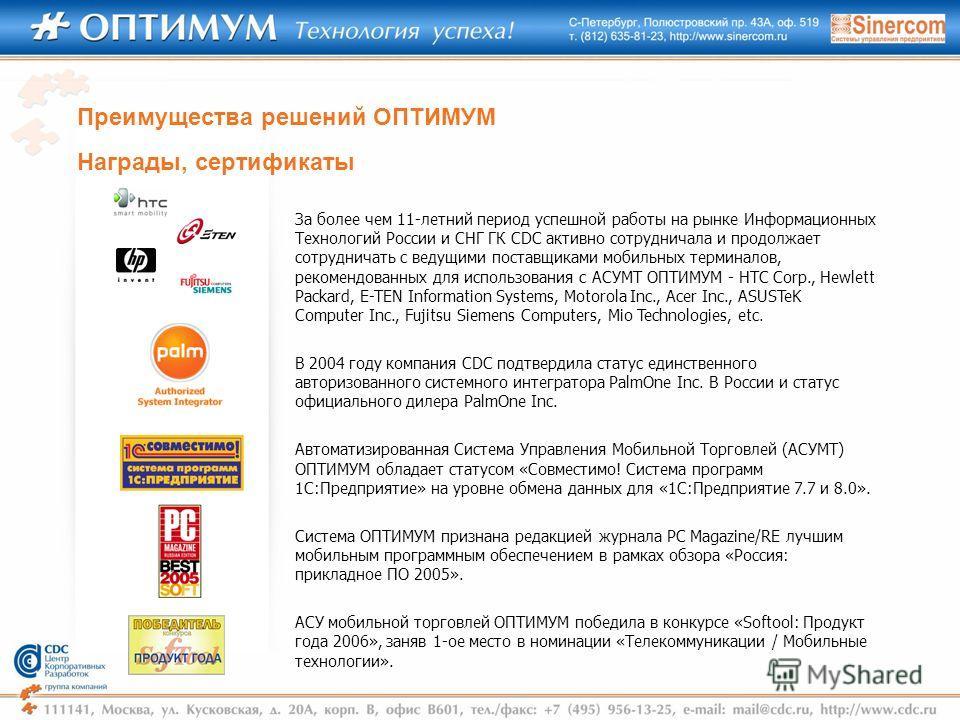 За более чем 11-летний период успешной работы на рынке Информационных Технологий России и СНГ ГК CDC активно сотрудничала и продолжает сотрудничать с ведущими поставщиками мобильных терминалов, рекомендованных для использования с АСУМТ ОПТИМУМ - HTC