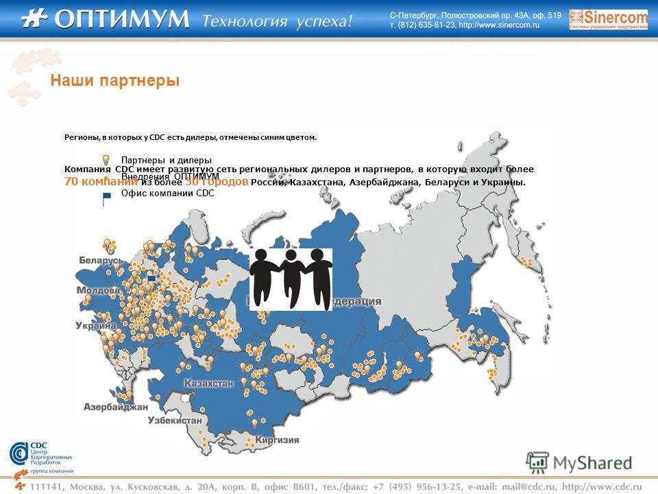 Партнеры и дилеры Внедрения ОПТИМУМ Офис компании CDC Компания CDC имеет развитую сеть региональных дилеров и партнеров, в которую входит более 70 компаний из более 50 городов России, Казахстана, Азербайджана, Беларуси и Украины. Наши партнеры Регион