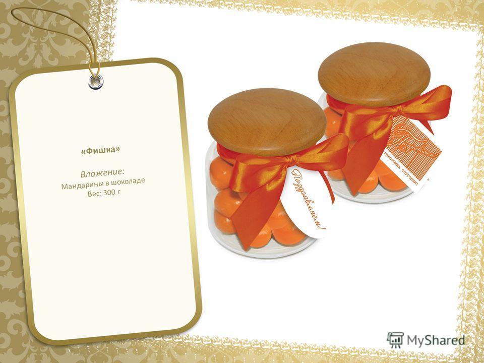 «Фишка» Вложение: Мандарины в шоколаде Вес: 300 г