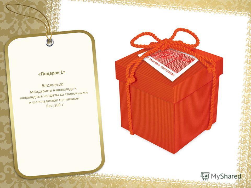 «Подарок 1» Вложение: Мандарины в шоколаде и шоколадные конфеты со сливочными и шоколадными начинками Вес: 200 г
