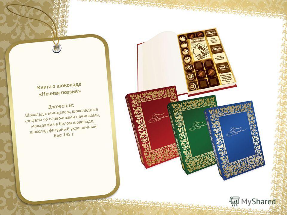 Книга о шоколаде «Ночная поэзия» Вложение: Шоколад с миндалем, шоколадные конфеты со сливочными начинками, макадамия в белом шоколаде, шоколад фигурный украшенный Вес: 195 г
