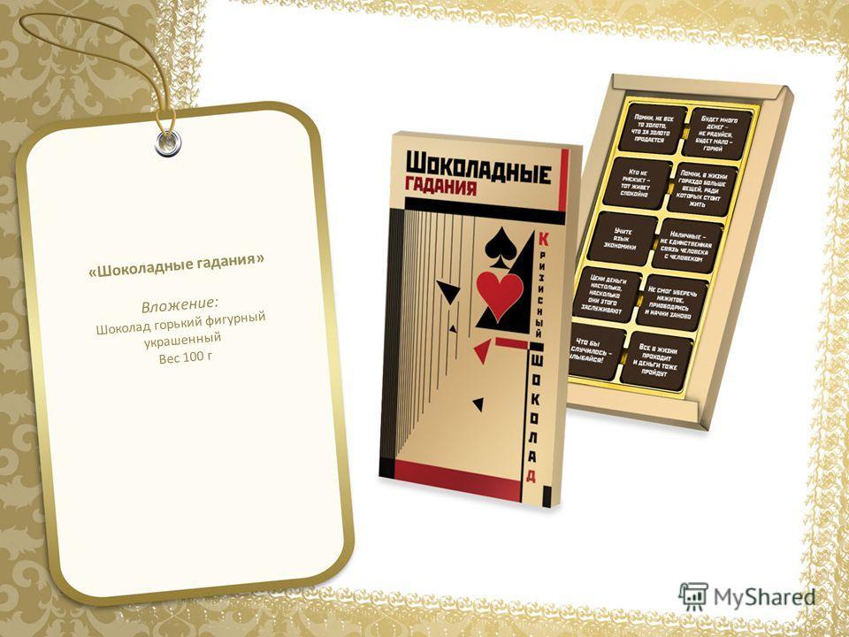 «Шоколадные гадания» Вложение: Шоколад горький фигурный украшенный Вес 100 г