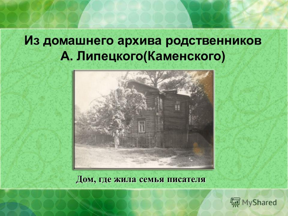 Из домашнего архива родственников А. Липецкого(Каменского) Дом, где жила семья писателя