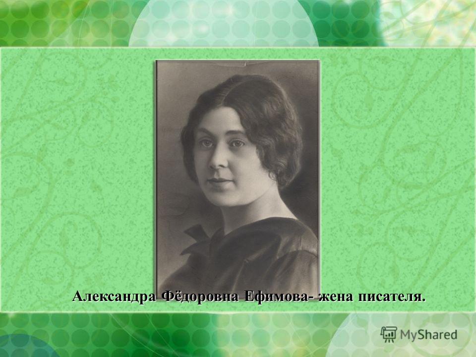 Александра Фёдоровна Ефимова- жена писателя. Александра Фёдоровна Ефимова- жена писателя.